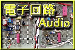 デジタルアンプの作成-4